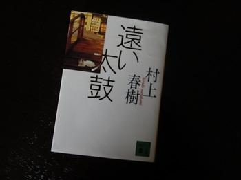 遠い太鼓.JPG